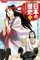 集英社 コンパクト版 学習まんが 日本の歴史 1 日本のあけぼの