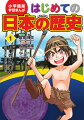 小学館版 学習まんが はじめての日本の歴史 1