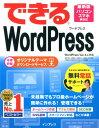 できるWordPress WordPress Ver.4.x対応 [ 星野邦敏 ]