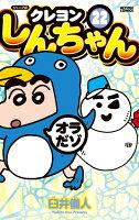 ジュニア版 クレヨンしんちゃん 22巻