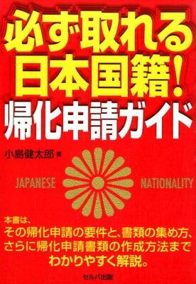 【楽天ブックスならいつでも送料無料】必ず取れる日本国籍!帰化申請ガイド [ 小島健太郎 ]