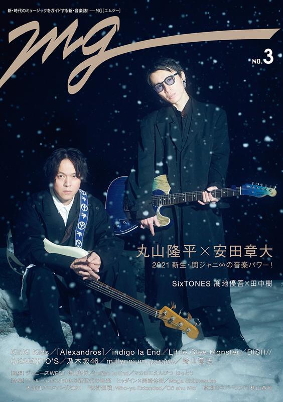 MG(NO.3) (TVガイドMOOK)