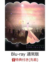 【先着特典】ココロノセンリツ 〜feel a heartbeat〜 Vol.1.5 LIVE Blu-ray(通常版)(ココロノート付き)【Blu-ray】
