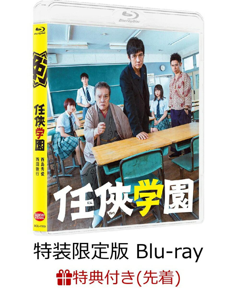 【先着特典】任侠学園(特装限定版)(阿岐本組三ヶ条手ぬぐい付き)【Blu-ray】