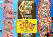 ギフトボックス「100かいだてのいえ」〈全3巻〉