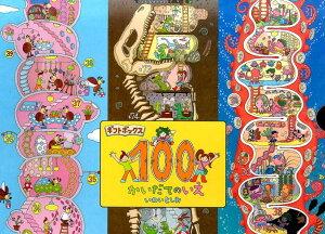 【楽天ブックスならいつでも送料無料】ギフトボックス「100かいだてのいえ」〈全3巻〉 [ 岩井俊...