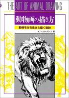 9784837302018 - イラスト・絵の勉強に役立つ書籍・本まとめ
