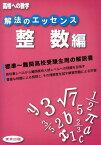 解法のエッセンス(整数編) (高校への数学) [ 東京出版 ]