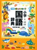 新レインボー小学国語辞典改訂第5版 小型版 オールカラー