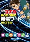名探偵コナン KODOMO時事ワード2019 [ 読売KODOMO新聞編集室 ]