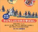 子どもと読む日本の昔ばなし(全12巻)(第2期)