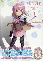 マギアレコード 魔法少女まどか☆マギカ外伝 TVアニメ公式ガイドブック 1