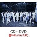 【先着特典】タイトル未定 (CD+DVD)(オリジナルポスター)