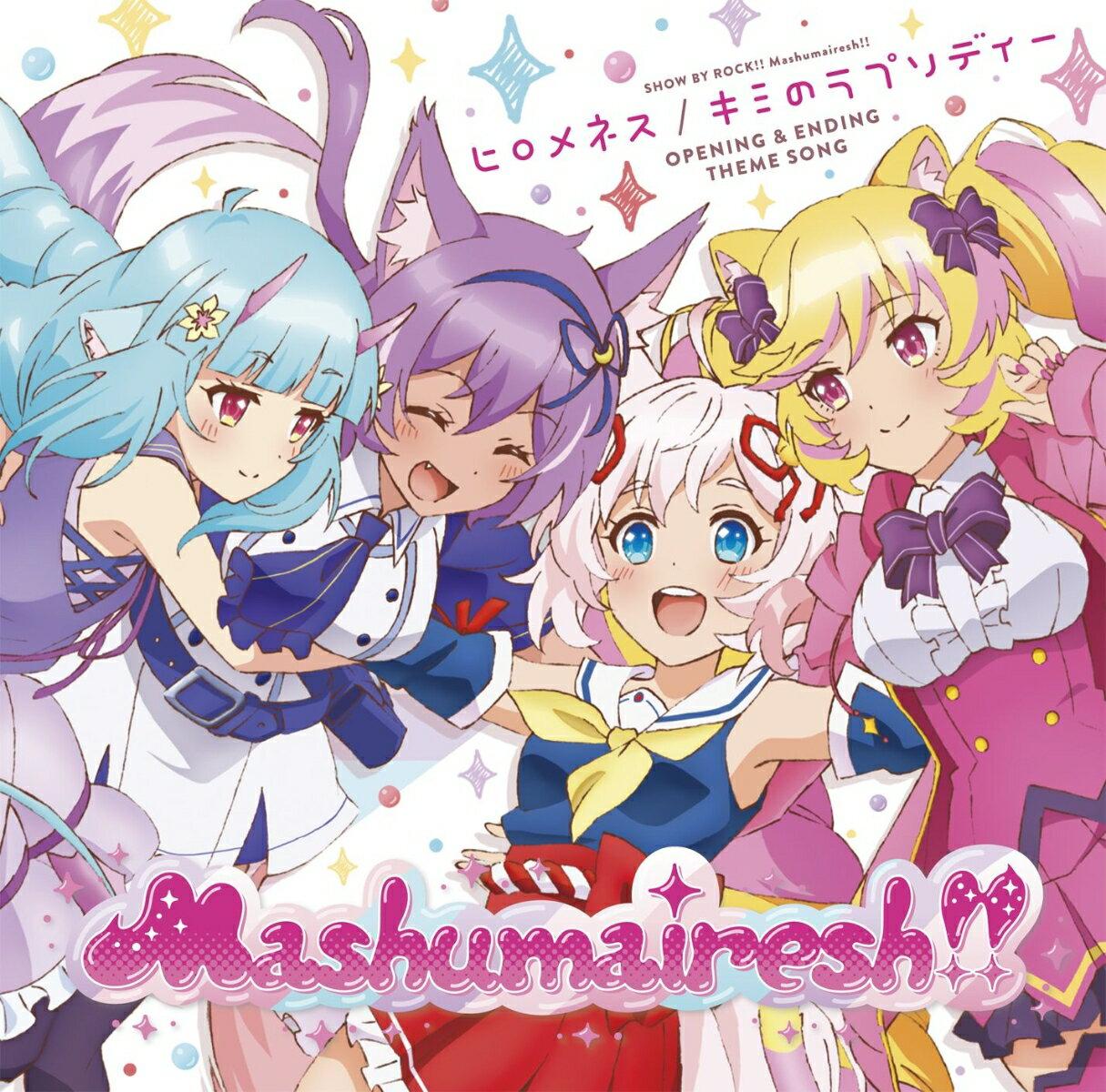 TVアニメ「SHOW BY ROCK!!ましゅまいれっしゅ!!」OP&ED主題歌『ヒロメネス/キミのラプソディー』画像