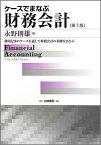 ケースでまなぶ財務会計第7版 新聞記事のケースを通して財務会計の基礎をまなぶ [ 永野則雄 ]