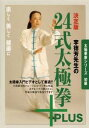 太極拳新シリーズ 初級 決定版 李徳芳先生の24式太極拳+PLUS [ 李徳芳 ]