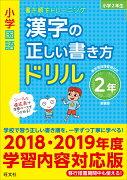 小学国語 漢字の正しい書き方ドリル 2年 新装
