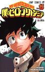 僕のヒーローアカデミア 15 (ジャンプコミックス) [ 堀越 耕平 ]