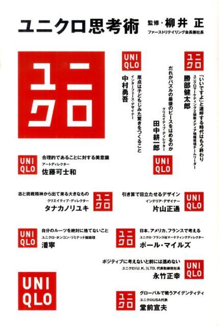 「ユニクロ思考術」の表紙