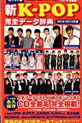 【送料無料】新K-POP完全データ辞典(2012-2013年版) [ 野崎友子 ]