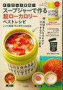 スープジャーで作る超ローカロリーベストレシピ
