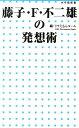 藤子・F・不二雄の発想術 (小学館新書) [ ドラえもんルーム ]