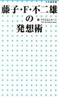 『藤子・F・不二雄の発想術』の画像