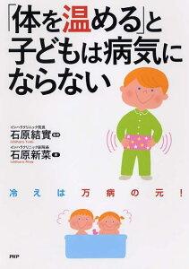 【送料無料】「体を温める」と子どもは病気にならない