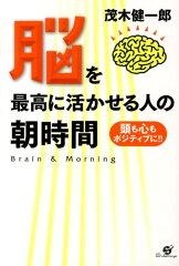 【楽天ブックスならいつでも送料無料】脳を最高に活かせる人の朝時間 [ 茂木健一郎 ]