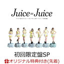 【楽天ブックス限定先着特典】「ひとりで生きられそう」って それってねえ、褒めているの?/25歳永遠説 (初回限定盤SP CD+DVD) (ポストカード付き) [ Juice=Juice ]
