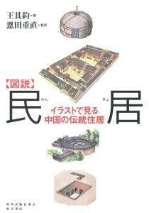 【送料無料】〈図説〉民居 [ 王其鈞 ]