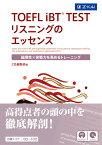 TOEFL iBT(R) TEST リスニングのエッセンス [ Z会編集部 ]