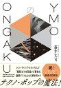 YMOのONGAKU [ 藤井 丈司 ]