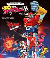 UFO戦士ダイアポロン2 アクションシリーズ Vol.1【Blu-ray】