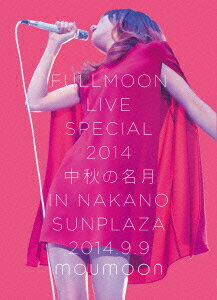 FULLMOON LIVE SPECIAL 2014 中秋の名月 IN NAKANO SUNPLAZA 2014.9.9画像