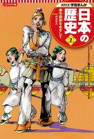 集英社 コンパクト版 学習まんが 日本の歴史 2 律令国家をめざして