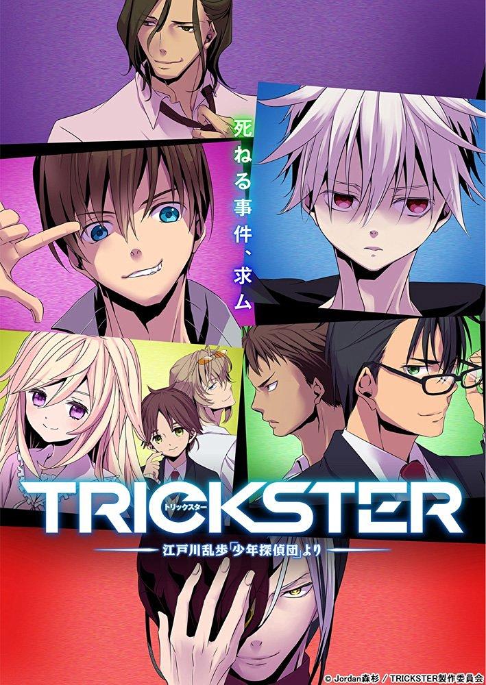 TRICKSTER -江戸川乱歩「少年探偵団」よりー 8【Blu-ray】画像