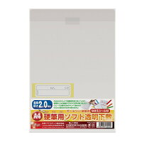 共栄プラスチック 下敷き オリオンズ 硬筆用 ソフト A4 透明 NO.1204