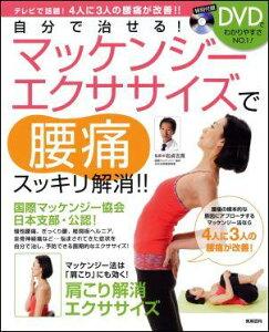 【送料無料】自分で治せる!マッケンジーエクササイズで腰痛スッキリ解消!!