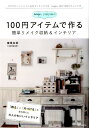 neige+yunyunの100円アイテムで作る簡単リメイク収納&インテリア (MS MOOK) [ 猪俣友紀 ]