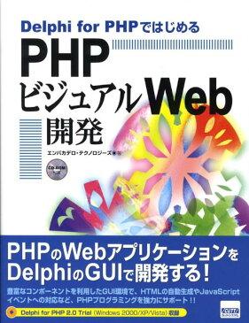 Delphi for PHPではじめるPHPビジュアルWeb開発 [ エンバカデロ・テクノロジ-ズ ]