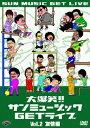 大爆笑!!サンミュージックGETライブ Vol.2 友情編 [ 小島よしお ]