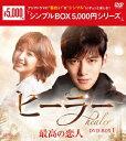 ヒーラー~最高の恋人~ DVD-BOX1 [ チ・チャンウク ]