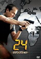24-TWENTY FOUR-リデンプション