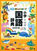 新レインボー小学国語辞典改訂第5版 ワイド版 オールカラー