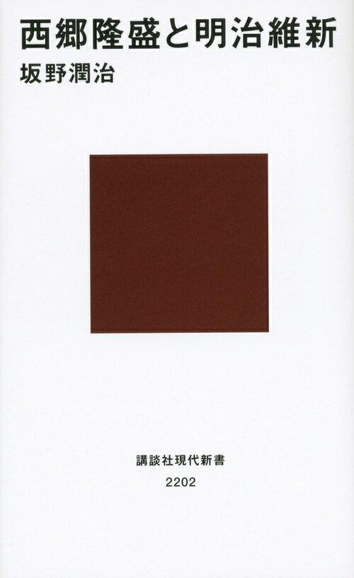「西郷隆盛と明治維新」の表紙