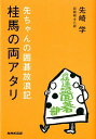 【送料無料】桂馬の両アタリ [ 先崎学 ]