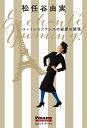 ユーミンとフランスの秘密の関係 (Figaro Books) [...