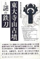 【バーゲン本】東大寺山古墳と謎の鉄刀