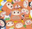 「干物妹!うまるちゃん」ベストアルバム~UMARU THE BEST~ [ (アニメーション) ]